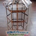 ピアススタンド ¥3360