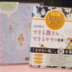 2015 薄型手帳