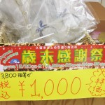 1000円袋