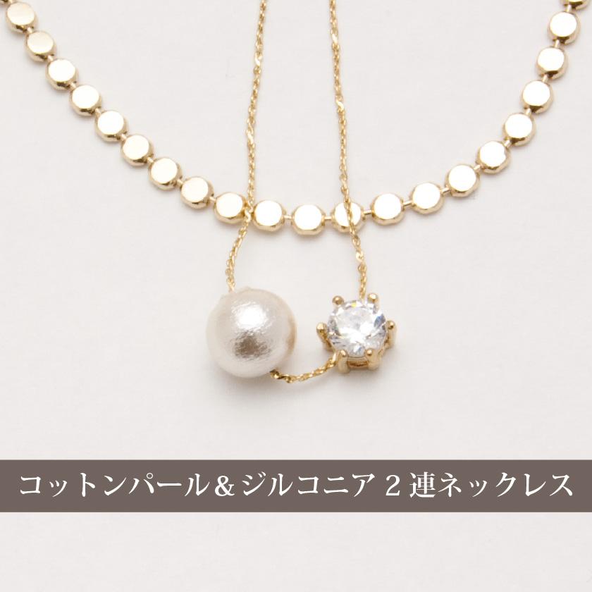 Satoo コットンパール&キュービックジルコニアの2連ネックレス
