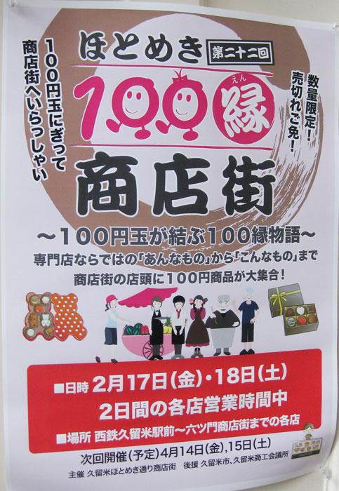100円ピアス・イヤリング
