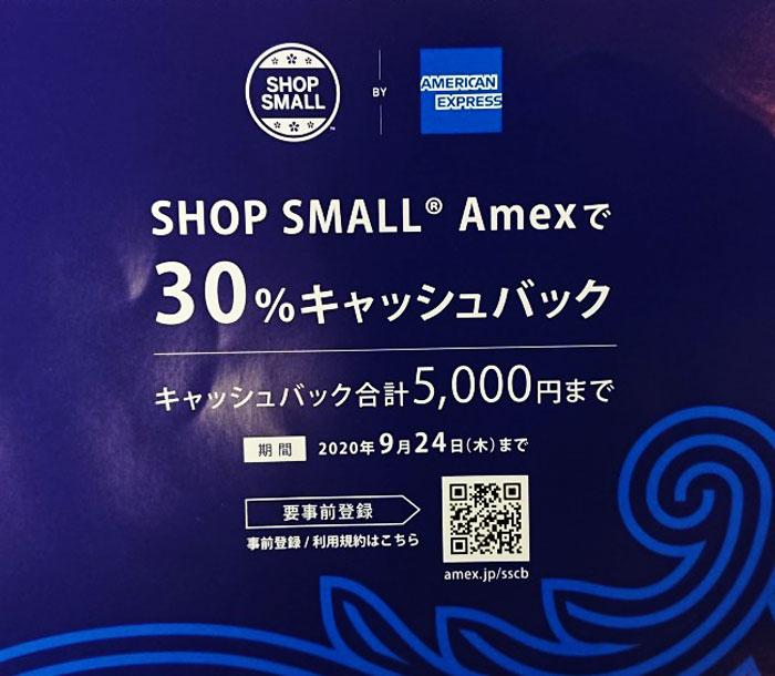 SHOP SMALL Amex
